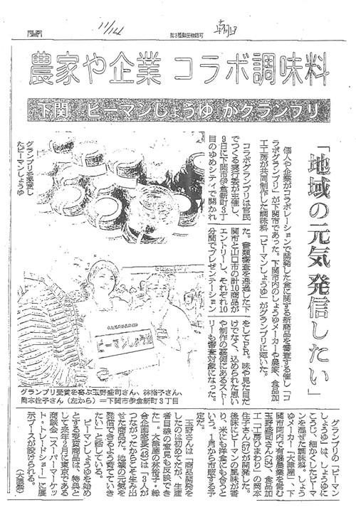 朝日新聞2013.11.14