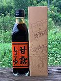 kanroshoyu300.jpg