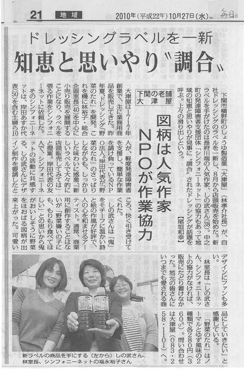 毎日新聞2010.10.27