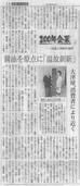 日本経済新聞2013.10.28