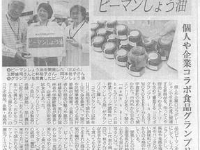 山口新聞2013.11