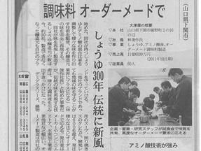 日本経済新聞2012.03.09