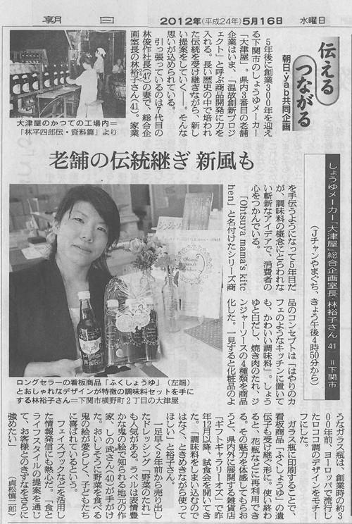朝日新聞2012.05.16