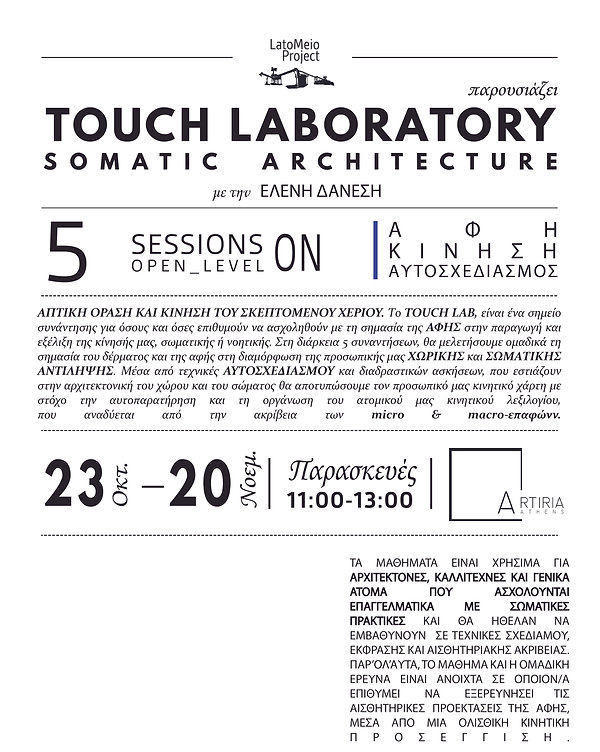 TOUCH lAB DESC-03.jpg