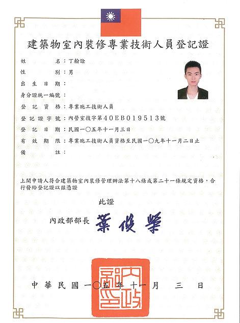 專業技術人員登記證.jpg
