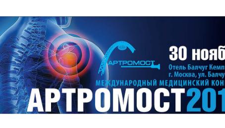 Уважаемые коллеги!  Международный КонгрессАРТРОМОСТ-2019 состоится30 ноября.
