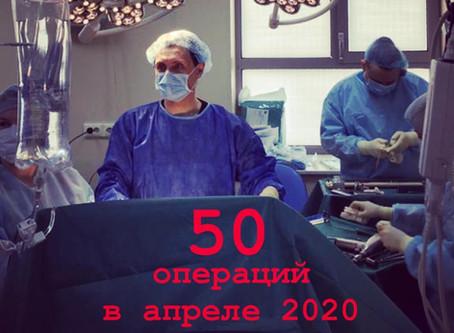 50 операций в апреле 2020!