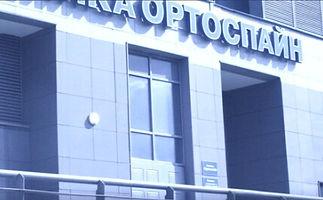Клиника Миленина Ортоспайн