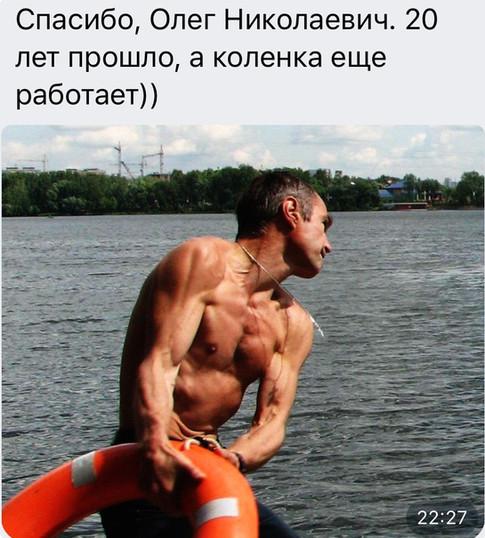 Миленин Олег Николаевич отзывы