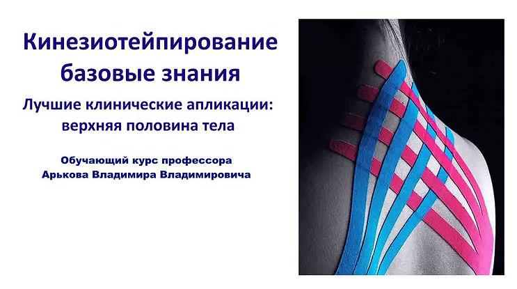 Семинар Арькова В.В. - Шейный отдел позвоночника,