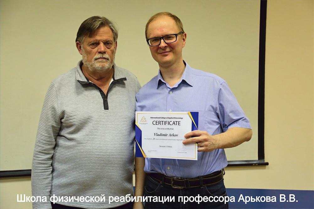 Школа реабилитации Арькова В.В.