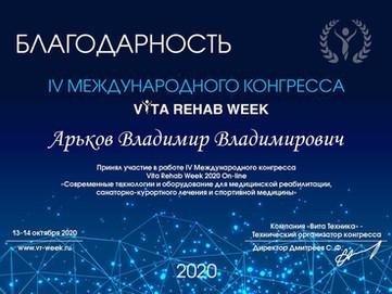 """Международный конгресс: """"Современные технологии для медицинской реабилитации""""."""