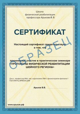 Школа реабилитации профессора Арькова В.В.