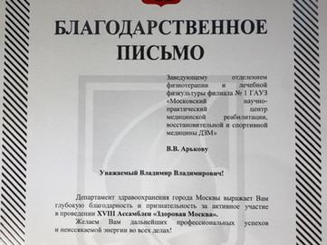 """18-ая Ассамблея """"Здоровая Москва""""."""