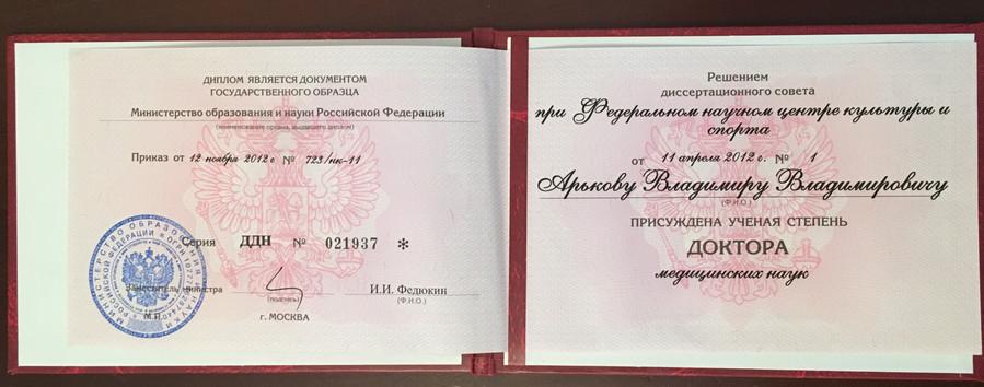 Сертификаты (32).jpg