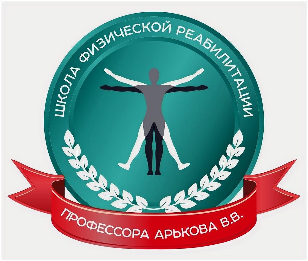 реабилитолог Арьков В.В.