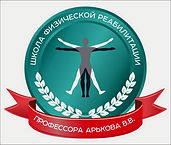 Семинары профессора Арькова, школа реабилитациии Арькова Владимира Владимировича