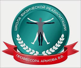 Школа физической реабилитации профессора Арькова В.В.