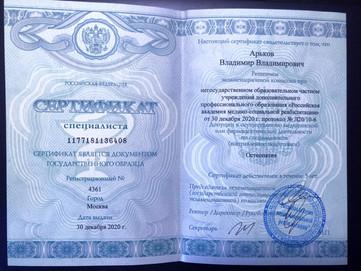 Сертификат специалиста. Остеопатия.