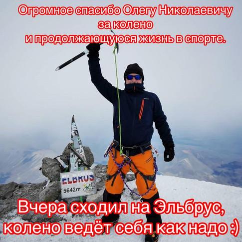 Миленин Олег Николавеич отзывы пациентов