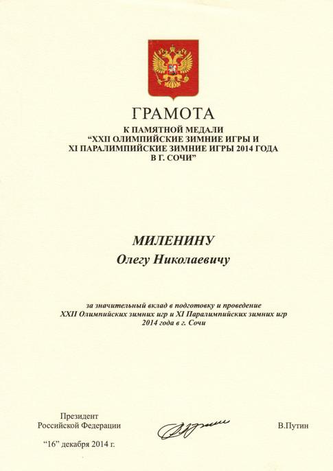Миленин Олег Николавевич травматолог-ортопед-хирург