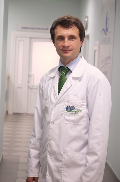 Миленин Олег Николаевич врач травматолог-ортопед, хирург по суставам