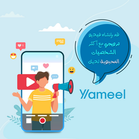 Yameel