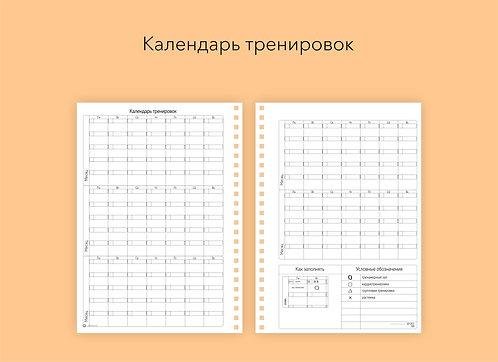 Дневник тренировок (электронный файл)