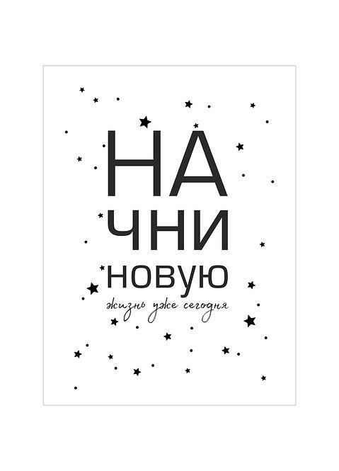 """Демо-планер """"Начни новую жизнь"""""""