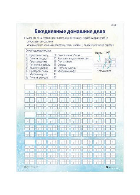 """Чек-лист """"Ежедневные домашние дела"""""""