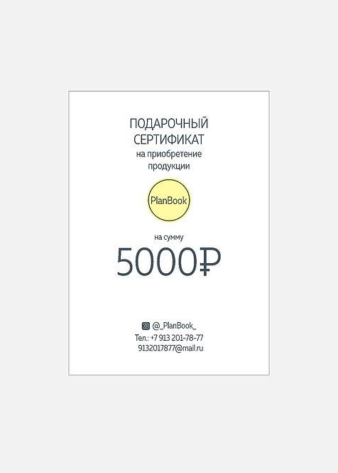 Подарочный сертификат на 5000 руб.