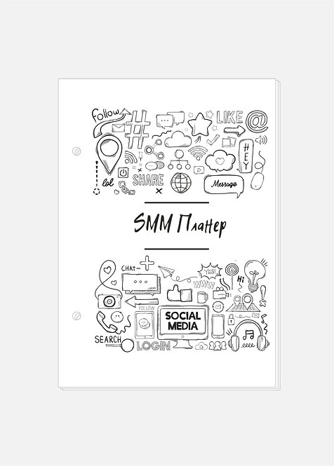"""Раздел """"SMM-планер"""" для планера-трансформера Mini (А6)"""