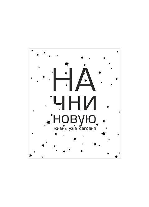 """Обложка для планера-трансформера Mini """"Начни новую жизнь"""""""