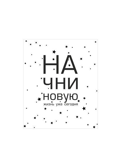 "Ежедневник Mini на 4 месяца ""Начни новую жизнь"""
