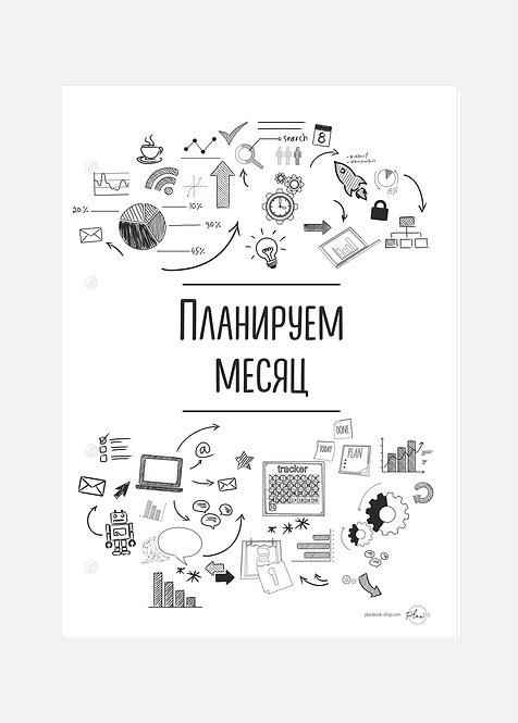 """Планируем месяц"" на полгода"