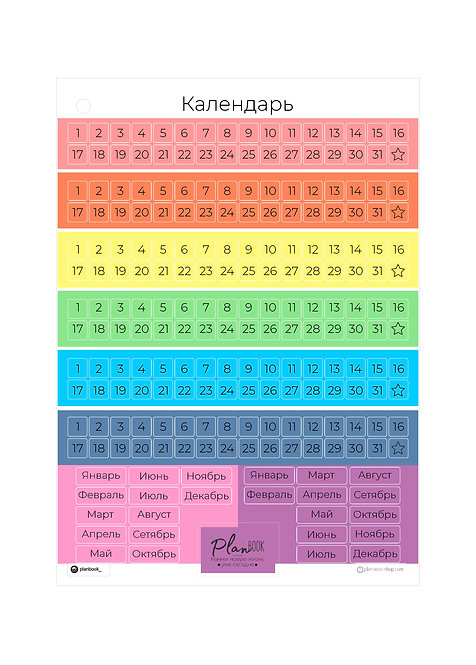 "Наклейки ""Календарь"""