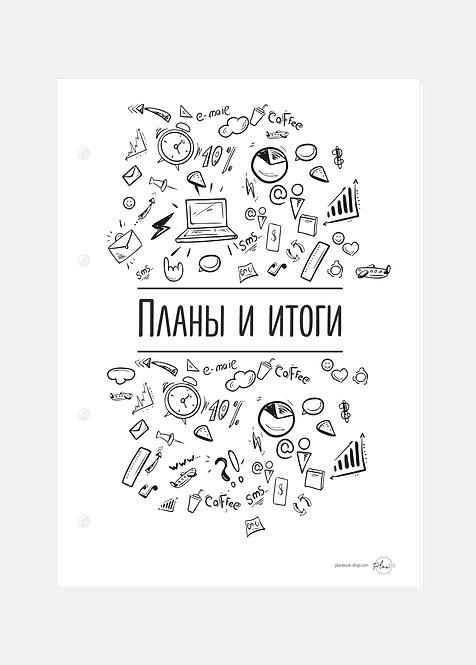 """Планы и итоги"" на год"
