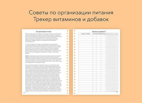 Дневник питания (электронный файл)