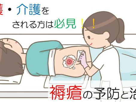 【オンラインセミナー】褥瘡の予防と治療に必要な体位変換とポジショニング
