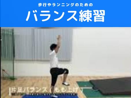バランス練習