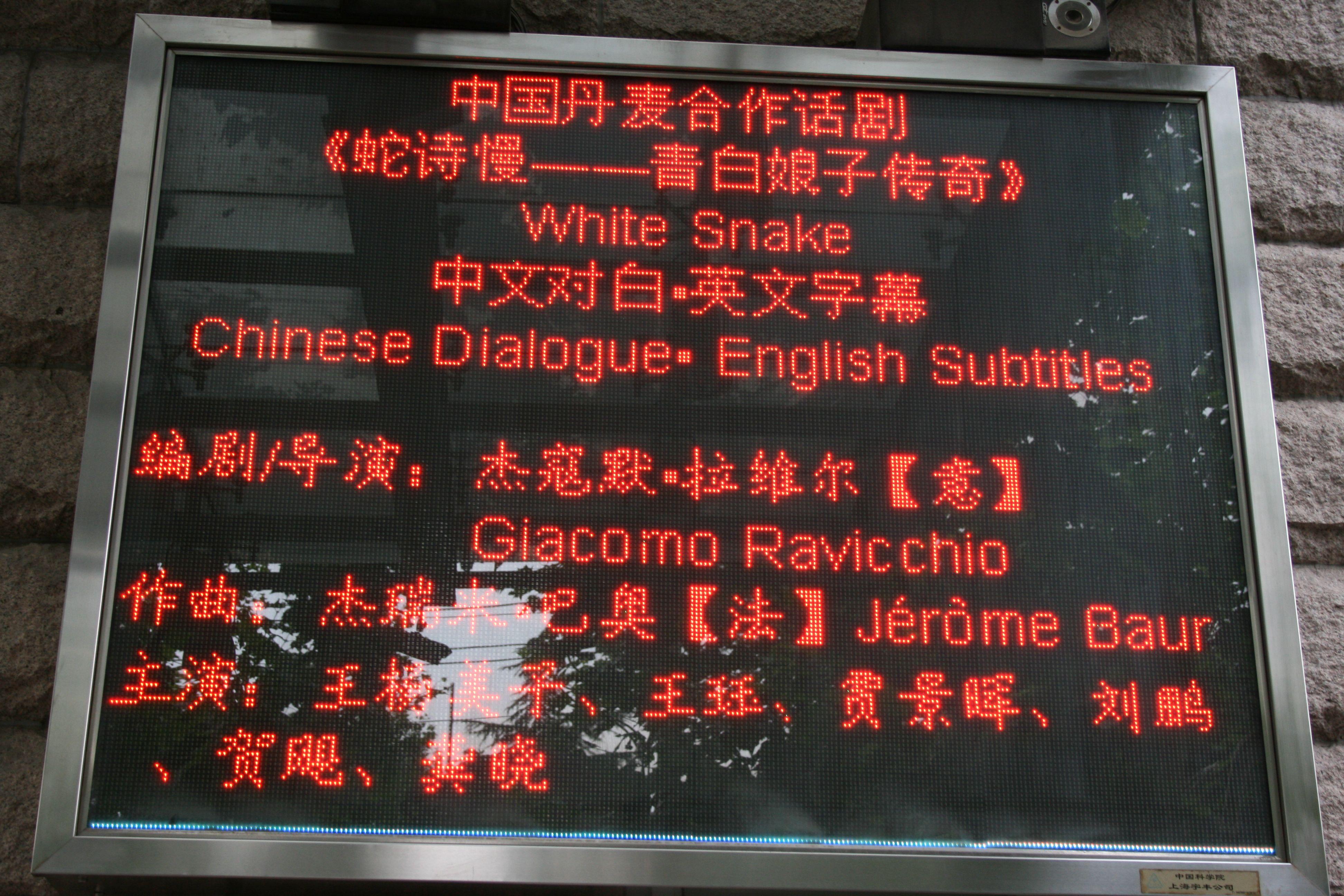 Shanghai adv