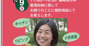 12月9日(日)志木住宅公園 収納なんでも相談会