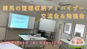 【残1名!】2021年1月28日(木)練馬区の整理収納アドバイザー交流会