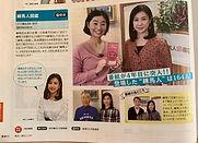 ジェイコムマガジン練馬人図鑑.jpg