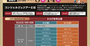 10月14日(日)住宅展示場 コンシェルジュツアー
