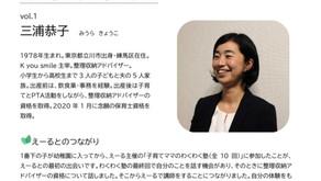 男女共同参画センターえーるさんのえーるトップランナーに掲載されました!