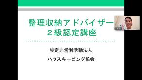 【中止】2020年10月8日・15日(平日2日間のオンライン)整理収納アドバイザー2級認定講座