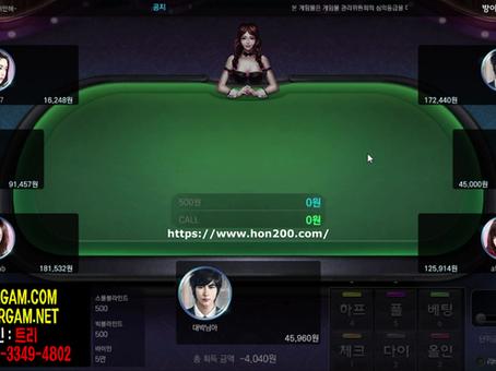 온라인홀덤(클로버게임) 포플로 승부보기!!