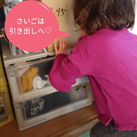 【2歳の自分でお片づけ】お気に入り収納ボックス編