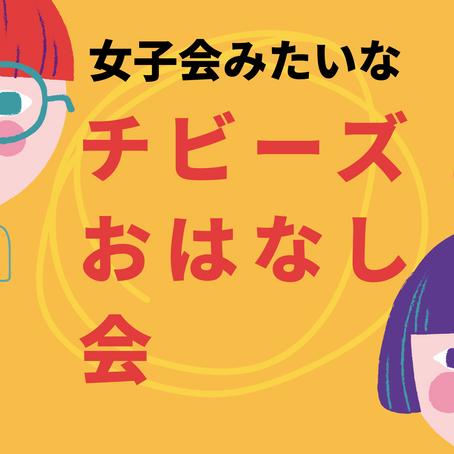 オンラインしゃべりく会★無料